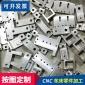 机械精密零件cnc加工 铝合金cnc数控车床加工